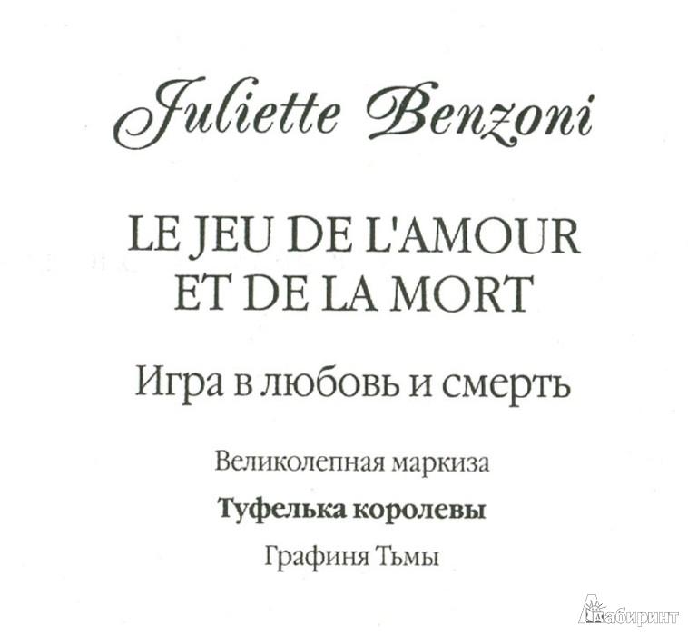 Иллюстрация 1 из 10 для Туфелька королевы - Жюльетта Бенцони | Лабиринт - книги. Источник: Лабиринт