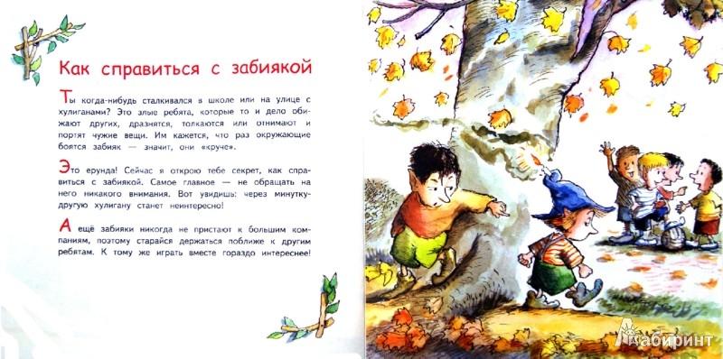 Иллюстрация 1 из 15 для Учимся дружить. Книга в помощь малышу - Кристина Адамс | Лабиринт - книги. Источник: Лабиринт