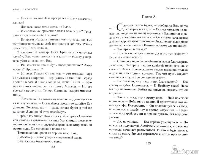 Иллюстрация 1 из 8 для Шепот страсти - Айрис Джоансен | Лабиринт - книги. Источник: Лабиринт