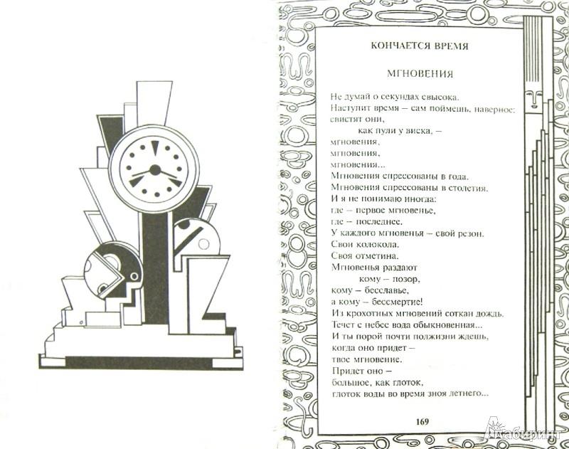 Иллюстрация 1 из 4 для Мгновения. Мгновения. Мгновения... - Роберт Рождественский | Лабиринт - книги. Источник: Лабиринт