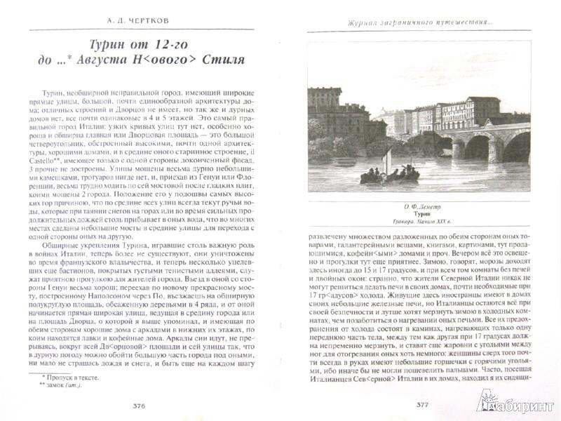 Иллюстрация 1 из 6 для Журнал моего путешествия по Австрии, Италии, Сицилии, Швейцарии и проч. в 1823-1825 годах - Александр Чертков | Лабиринт - книги. Источник: Лабиринт