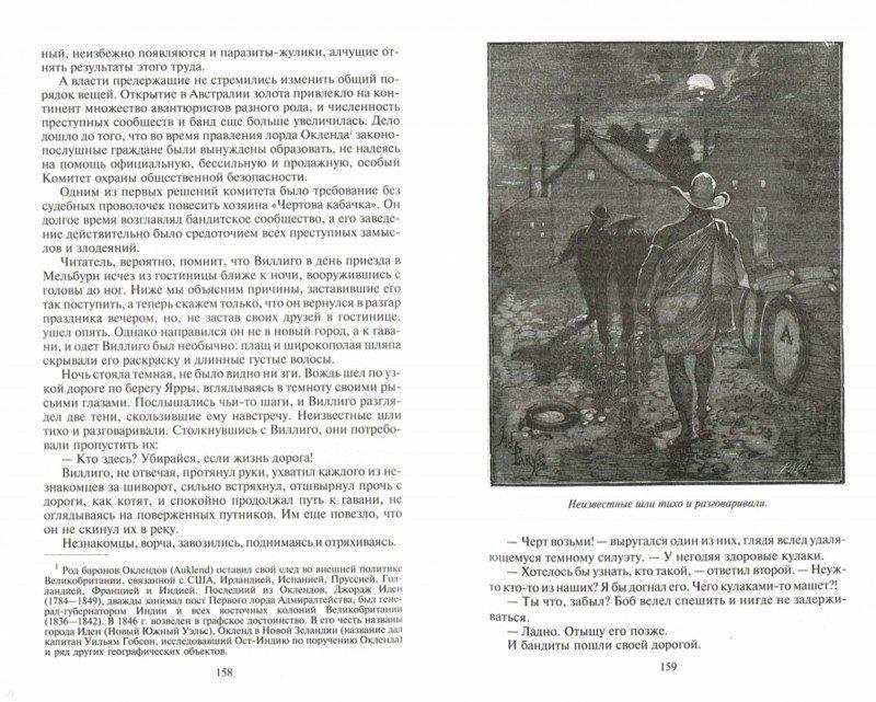 Иллюстрация 1 из 41 для Пожиратели огня - Луи Жаколио | Лабиринт - книги. Источник: Лабиринт