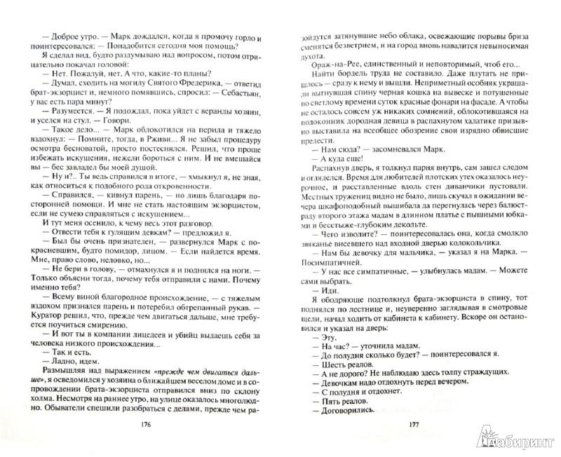 Иллюстрация 1 из 11 для Мор - Павел Корнев | Лабиринт - книги. Источник: Лабиринт