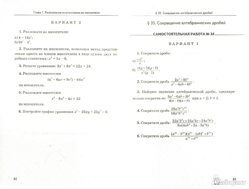 Дидактические материалы по алгебре 7 класс к учебнику попова задания
