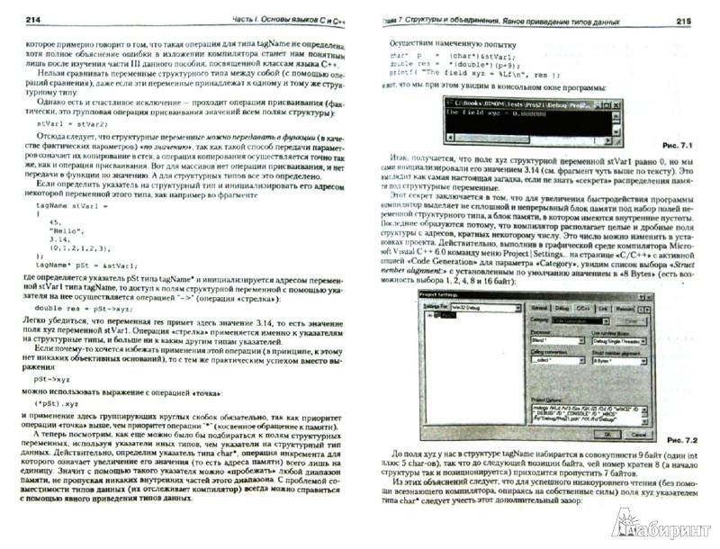 Иллюстрация 1 из 15 для Программирование для Windows на С\С++. В 2-х томах. Том 1 - Николай Мартынов | Лабиринт - книги. Источник: Лабиринт