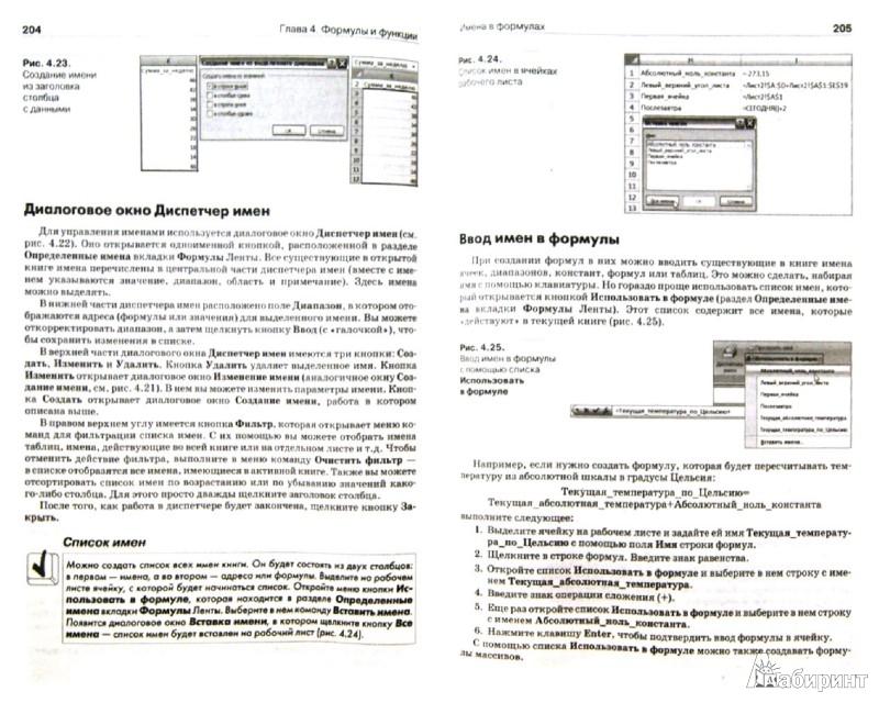 Иллюстрация 1 из 5 для Электронные таблицы Excel 2007 - Вячеслав Кошелев | Лабиринт - книги. Источник: Лабиринт