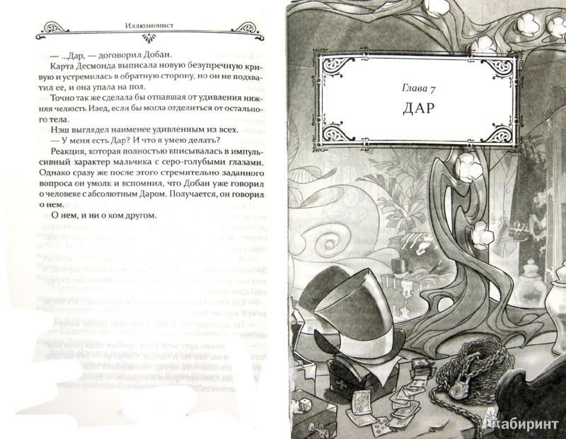 Иллюстрация 1 из 30 для Иллюзионист. Нэш Блейз в Лавке Чудес - Антонио Казанова | Лабиринт - книги. Источник: Лабиринт