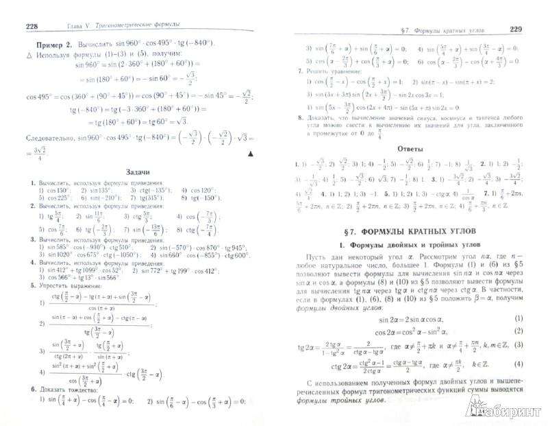 гдз математика 10 класс шабунин прокофьев