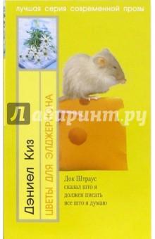 Обложка книги Цветы для Элджернона: Роман, Киз Дэниел