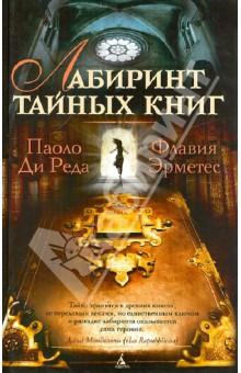Лабиринт тайных книг