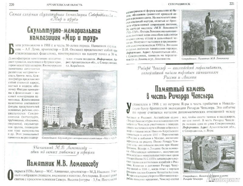 Иллюстрация 1 из 15 для 500 мест Русского Севера, которые нужно увидеть - А. Хотенов | Лабиринт - книги. Источник: Лабиринт