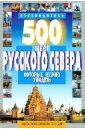 Хотенов А. В. 500 мест Русского Севера, которые нужно увидеть