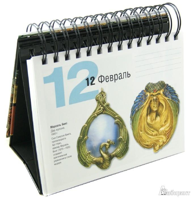 Иллюстрация 1 из 15 для Искусство модерна. Календарь | Лабиринт - книги. Источник: Лабиринт
