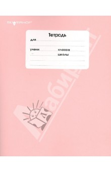 Тетрадь 12 листов, узкая линейка, монохром, в ассортименте (721284-13)