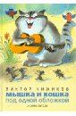 Чижиков Виктор Александрович Мышка и кошка под одной обложкой (+CD) виктор чижиков мышка с кошкой под одной обложкой