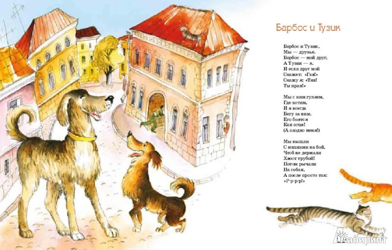 Иллюстрация 1 из 15 для Тузик и другие собаки - Римма Алдонина | Лабиринт - книги. Источник: Лабиринт