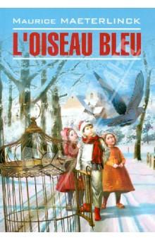 Синяя птица. Книга для чтения на французском языке