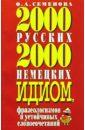 Семенова Ольга Юлиановна 2000 русских и немецких идиом