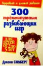 Силберг Джеки 300 трехминутных развивающих игр для детей от 2 до 5 лет