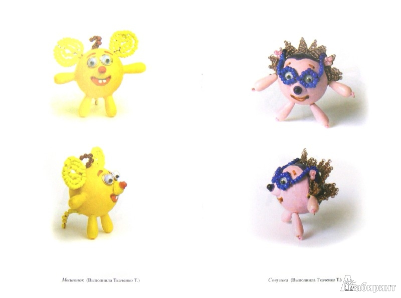 Иллюстрация 1 из 10 для Плетем объемные игрушки из бисера. Книга 2 - Татьяна Ткаченко | Лабиринт - книги. Источник: Лабиринт