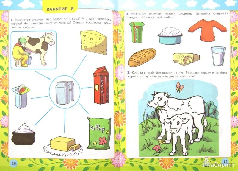 Иллюстрация 1 из 4 для Я узнаю окружающий мир. 5-6 лет. ФГОС ДО - Ольга Крылова | Лабиринт - книги. Источник: Лабиринт