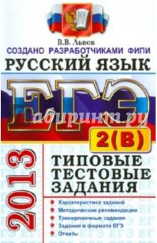 ЕГЭ 2013. Русский язык. Типовые тестовые задания: подготовка к выполнению части 2(B)