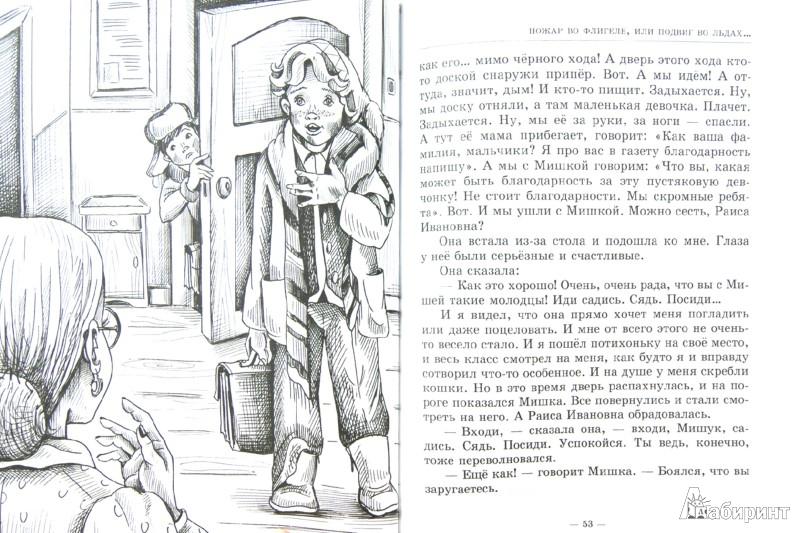 Иллюстрация 1 из 10 для Кораблев, к доске! Денискины рассказы - Виктор Драгунский | Лабиринт - книги. Источник: Лабиринт