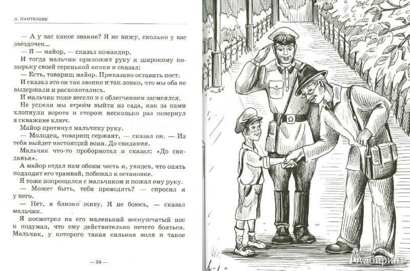 Иллюстрация 1 из 13 для Рассказы о детях - Леонид Пантелеев   Лабиринт - книги. Источник: Лабиринт