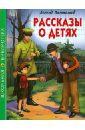 Пантелеев Леонид Рассказы о детях цена и фото