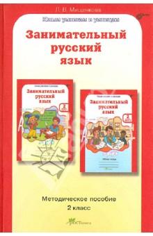 Занимательный русский язык. 2 класс: Методическое пособие. ФГОС