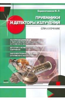 Приемники и детекторы излучений. Справочник детекторы проводки обзор