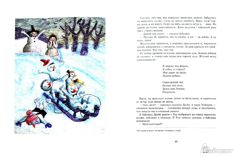 Иллюстрация 1 из 56 для Чубо из села Туртурика - Спиридон Вангели | Лабиринт - книги. Источник: Лабиринт