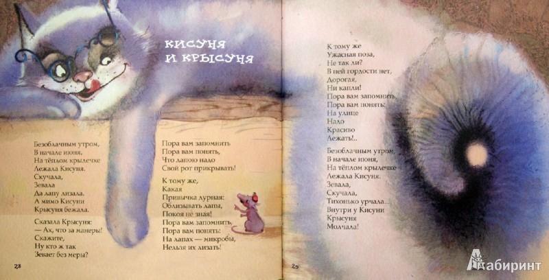 Иллюстрация 1 из 56 для Все в порядке - Михаил Яснов | Лабиринт - книги. Источник: Лабиринт