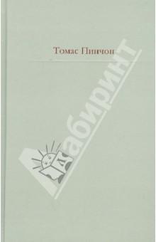 Обложка книги Радуга тяготения, Пинчон Томас