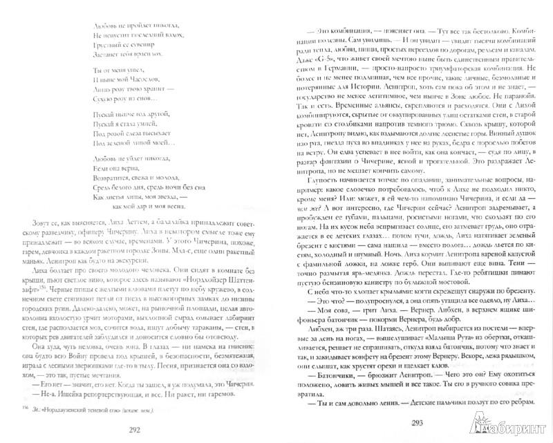 Иллюстрация 1 из 11 для Радуга тяготения - Томас Пинчон | Лабиринт - книги. Источник: Лабиринт