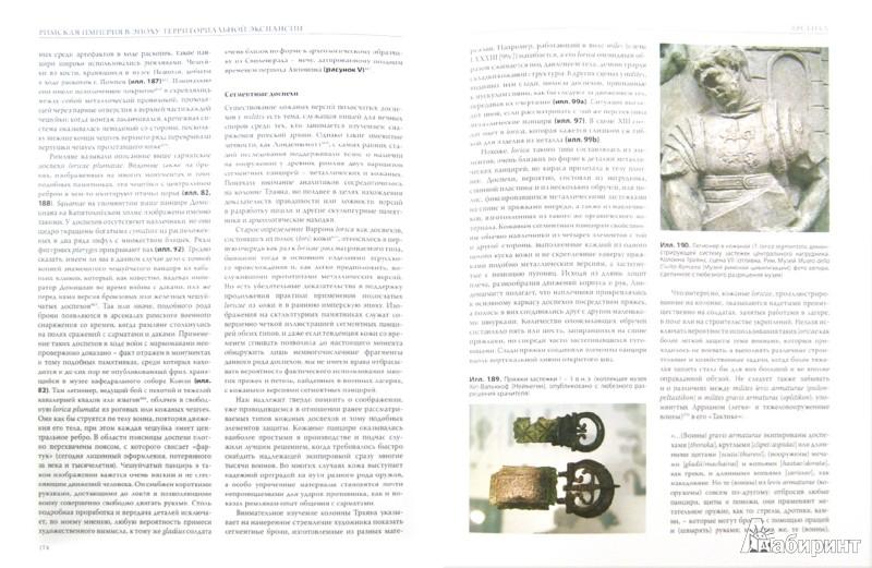Иллюстрация 1 из 2 для Воин Рима. Эволюция вооружения и доспехов 112 г. до н.э. - 192 г. н.э. - Раффаэле Д`Амато   Лабиринт - книги. Источник: Лабиринт