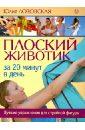 Лозовская Юлия Плоский животик за 20 минут в день. Лучшие упражнения для стройной фигуры