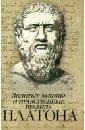 Нечаев Сергей Юрьевич Золотые законы и нравственные правила Платона