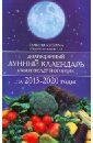Долгосрочный лунный календарь работ в саду 2013-2020 годы
