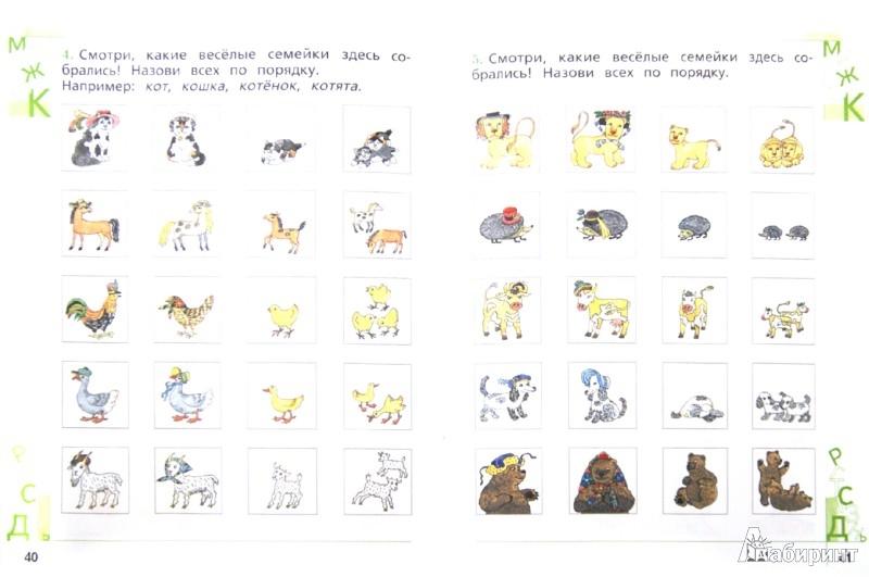 Иллюстрация 1 из 9 для Готов ли ваш ребенок учиться читать и писать? Рабочая тетрадь для детей 6-7 лет. ФГОС - Марина Кузнецова | Лабиринт - книги. Источник: Лабиринт