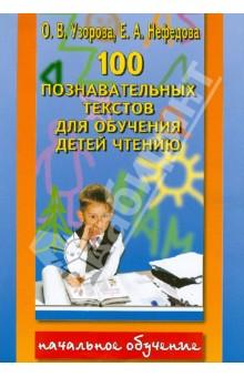 Обучение детей чтению узорова нефедова скачать бесплатно обучение право в европе