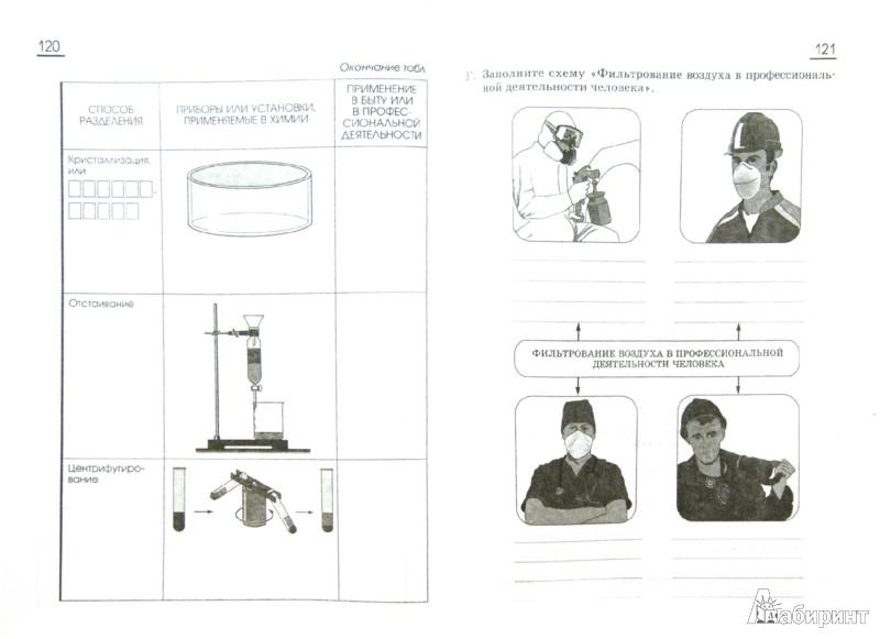 Иллюстрация 1 из 24 для Химия. 8 класс. Рабочая тетрадь к учебнику О. С. Габриеляна. Вертикаль. ФГОС - Габриелян, Сладков | Лабиринт - книги. Источник: Лабиринт