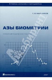 Азы биометрии. Учебно-методическое пособие