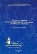 Внутриматочная искусственная инсеминация. Донорство спермы