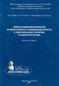 Иммунохимический метод количественного определения антител к овариальному антигену в сыворотке крови