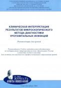 Клиническая интерпретация результатов микроскопического метода диагностики урогенитальных инфекций