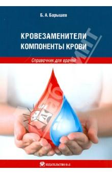 Кровезаменители. Компоненты крови. Справочник для врачей инфузионные системы купить с доставкой