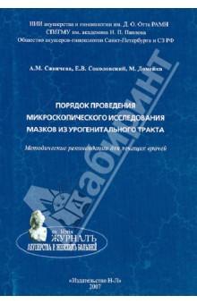 Порядок проведения микроскопического исследования мазков из урогенитального тракта сборник материалов для операционной медицинской сестры методические рекомендации