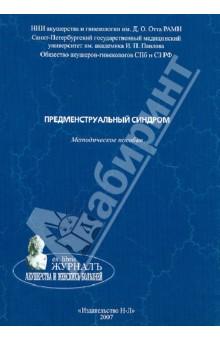 Предменструальный синдром. Методическое пособие