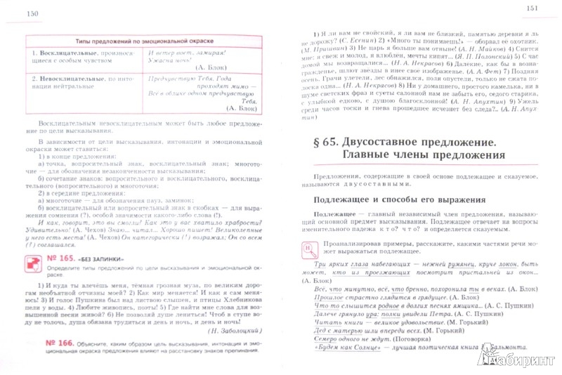 Гдз хлебинская русский язык 10 класс гдз профильный уровень